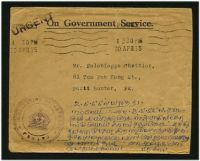 Lot 3270:1955 use of stampless On Government Service cover from Immigration Department, cancelled with Penang machine cancel of 30APR55, violet unframed 'URGENT' on face.