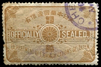 Lot 3243:1888 Officially Sealed brown, cancelled at Chemulpo, creased and other small faults. Very unusual.