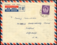 Lot 1561 [1 of 2]:1958 & 1962 BFPO Mail two ex BFPO airmail envelopes to England, the first in 1958 (Oct15) to Hampshire with QEII 3d Wilding, the second in 1962 (Feb 2) to the legendary Family Favourites radio programme at the BBC in London with 3d Commonwealth Games. Each cancelled 'B.F.P.O./(date)/CHRISTMAS ISLAND' cds. [Atomic bomb tests] (2)