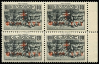 Lot 1300:1944 Postal Staff Anti-TB Fund Overprint variety Overprint inverted SG #C599b in an almost perfectly centred fine and fresh left marginal block of 4 with extrapolated cat £110 as singles x4 (SG cat is for MLH).