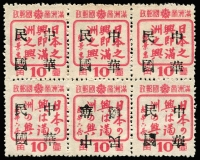 Lot 2224 [2 of 3]:1944 Local Overprints on Manchukuo 10f rose block of 6 (Chinese characters top row, Japanese characters lower row), SG #155a, the lower central unit with Overprint inverted; also China 1946 $50 on 5c red-orange surcharge double SG #880b; both items without gum. (2)