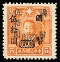 Lot 2224 [1 of 3]:1944 Local Overprints on Manchukuo 10f rose block of 6 (Chinese characters top row, Japanese characters lower row), SG #155a, the lower central unit with Overprint inverted; also China 1946 $50 on 5c red-orange surcharge double SG #880b; both items without gum. (2)