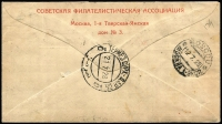 Lot 1498 [2 of 2]:1928 (Jul 11) use of 1924 Air set plus 3k & 10k on registered air cover from Moscow to Kabul, via Tashkent, Termez backstamp. Rare early flight cover to Afghanistan.