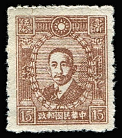 Lot 1751 [1 of 2]:1945 Unissued Sun Yat-Sen & Martyrs 2c, 5c x2, 8c, 16c, 50c, $2 (plus 1 damaged) Sun Yat-sen and 15c Martyrs, all poorly perfed 13x13½ and with no gum. These were prepared but not issued due to the Japanese surrender.