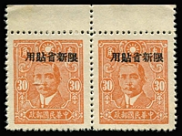 Lot 16 [2 of 4]:China 1943-49 Unused Group comprising 1948 $30,000 on 30c P10½ SG #1011a, 1948-49 4c on $1 Indian red SG 1054b & 50c on 40c P10-11½ SG 1083a pairs; also Sinkiang 1943 Fifth Sun Yat-sen issue 30c SG #230 pair the left-hand unit with Cheek flaw caused by foreign matter on plate, and East China 1949 $5 Map with dramatic Kiss printing. (5)
