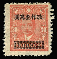 Lot 16 [1 of 4]:China 1943-49 Unused Group comprising 1948 $30,000 on 30c P10½ SG #1011a, 1948-49 4c on $1 Indian red SG 1054b & 50c on 40c P10-11½ SG 1083a pairs; also Sinkiang 1943 Fifth Sun Yat-sen issue 30c SG #230 pair the left-hand unit with Cheek flaw caused by foreign matter on plate, and East China 1949 $5 Map with dramatic Kiss printing. (5)