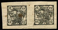 Lot 1288:1932 Liberated Areas: 10 mei black Agricultural Reform Stamp Duty pair, similar design to Yang #SPA2, good margins, left unit with tone spot, MNG as issued. Unusual.