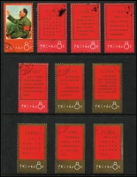 Lot 1276 [2 of 2]:1967 Thoughts of Chairman Mao complete set, SG #2343-32, CTO couple of small faults otherwise fine condition, Cat £650. (11)
