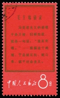 Lot 1276 [1 of 2]:1967 Thoughts of Chairman Mao complete set, SG #2343-32, CTO couple of small faults otherwise fine condition, Cat £650. (11)
