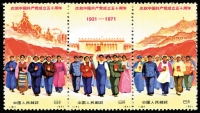 Lot 1521 [1 of 2]:1971 Communist Party 50th Anniversay complete set with strip of 3, SG #2446-51,2452a, MNG as issued, fine condition. Cat £600+. (9)