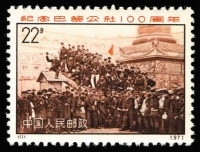 Lot 1735 [2 of 4]:1971 Paris Commune Centenary complete set, SG #2442-5, MNG as issued, fine condition, Cat £550. (4)