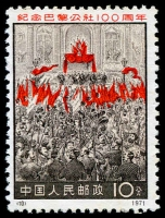 Lot 1735 [1 of 4]:1971 Paris Commune Centenary complete set, SG #2442-5, MNG as issued, fine condition, Cat £550. (4)