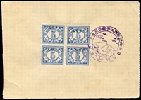 Lot 1604 [3 of 8]:1940s Group from Japanese Occupation to Independence with 'DAI NIPPON/...' ovpt 10c Perak on Money Order x2, both Aceh towns, 5c blue numeral block of 4 with unknown ovpt and pictorial pmk dated 28.12.8 commemorating the 2nd anniversary of the war in East Asia; 1946 imperf 15s purple Indonesian Republic on postcard x2, 5s Indonesia Republic Postal Card from Djakarta to Djogjakarta, taxed and 10c Postage Due applied, 1946 use of 5s Japanese Occupation on 5s Japanese Occupation Postal Card from Djombang to Jogjakarta, red 5s on 5s black Postal Card, used but not cancelled; 10s Indonesia Republic Postal Card x2 (one used Pemalang to Pekalongan); 1946 2c x2 & 3c x2 Dancers on postcard. (12)