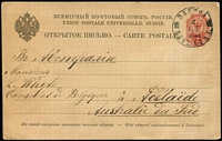 Lot 1703 [1 of 2]:1904 (Aug 4) use of 4k Postal Card from the Belgian Consulate in Odessa to the Belgian Consulate on Adelaide. Unusual origin/destination item.