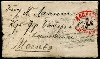 Lot 1653 [1 of 2]:1909 (Feb 28) use of 1k x3 on tiny envelope (7.8x4cm) with calling card, from St Petersburg to Moscow.