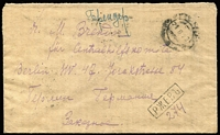 Lot 1708 [2 of 2]:1922 (Aug 21) use of imperf 1r orange & brown x6 and perfed 14k carmine & blue x6 on registered letter.