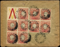 Lot 1753 [1 of 2]:1922 (Aug 25) use of 10r block of 6 (5 stamps & 1 label) and block of 4, on registered cover from Moscow to Paris.