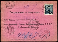 Lot 1710 [2 of 4]:1926 (Jan 21) use of 7k Popov on thin pink card from Commercial Industrial Bank of the USSR, 6k fiscal on back, plus three others differing only by the day. (4)