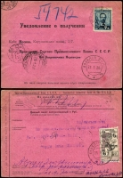 Lot 1710 [1 of 4]:1926 (Jan 21) use of 7k Popov on thin pink card from Commercial Industrial Bank of the USSR, 6k fiscal on back, plus three others differing only by the day. (4)