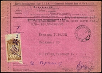 Lot 1661 [2 of 2]:1927 (Apr 4) use of 8k olive Type II on thin pink card from Commercial Industrial Bank of the USSR, 6k fiscal on back.