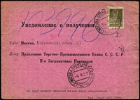 Lot 1661 [1 of 2]:1927 (Apr 4) use of 8k olive Type II on thin pink card from Commercial Industrial Bank of the USSR, 6k fiscal on back.
