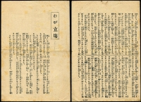 Lot 687 [2 of 4]:War in Asia Allied produced original drop-leaflets, distributed over Japanese Forces in Burma, comprising Editions 'SJ/51', 'SJ/64', 'SJ/68' and 'SJ/92', inscriptions both sides in Japanese, blemishes typical of means of distribution. Another rare group. (4)