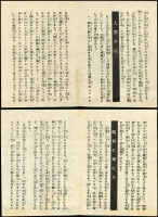 Lot 687 [3 of 4]:War in Asia Allied produced original drop-leaflets, distributed over Japanese Forces in Burma, comprising Editions 'SJ/51', 'SJ/64', 'SJ/68' and 'SJ/92', inscriptions both sides in Japanese, blemishes typical of means of distribution. Another rare group. (4)