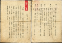 Lot 687 [1 of 4]:War in Asia Allied produced original drop-leaflets, distributed over Japanese Forces in Burma, comprising Editions 'SJ/51', 'SJ/64', 'SJ/68' and 'SJ/92', inscriptions both sides in Japanese, blemishes typical of means of distribution. Another rare group. (4)