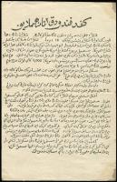 Lot 1061:War in Asia British air-dropped leaflet, in Urdu language, addressed to members of the Japanese Indian Force, those Indians serving with the Japanese Army in 1945. Rare.