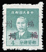 Lot 1467 [2 of 4]:1949 Foochow Overprints with 4c Double ovpt in red, 10c pair Missing ovpt on right unit, 16c Inverted ovpt & 20c Ovpt misplaced, all MNG as issued (5)