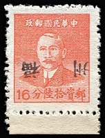 Lot 1467 [3 of 4]:1949 Foochow Overprints with 4c Double ovpt in red, 10c pair Missing ovpt on right unit, 16c Inverted ovpt & 20c Ovpt misplaced, all MNG as issued (5)