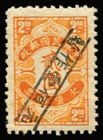 Lot 1483:1948 Central & Southern China Surcharges $100 on $2 orange with uncatalogued Ovpt inverted, SG #D58 (Var), Cat £1,100+.