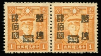 Lot 1482:1948 Central & Southern China Surcharges $400 on 1c yellow-orange pair, SG #60, MNG, Cat £3,000.
