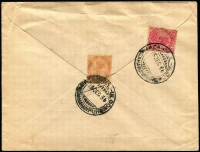 Lot 1491 [2 of 2]:1936 India - Ceylon Special Airmail (Dec 15) Beerindra Kumar & Co special cover with cachets on face and 1½a & 2a6p on back with poor Saharanpur cancels.
