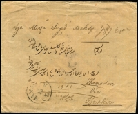 Lot 1520 [2 of 2]:1894 (Sep 1) use of India 2a6p green (poor cancel) to Hamadan, rare bi-lingual boxed 'TEHERAИ' (reversed N) datestamp on back.
