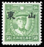 Lot 1374 [1 of 4]:1941 Large Shantung Opts 1931-37 Sun Yat-sen 2c x3, 4c x2, 15c x2, 20c; 1938-41 Sun Yat-sen Chung Hwa 2c, 3c x2, 5c x3, 8c (C) x3, 10c; 1938-41 Sun Yat-sen Dah Tung No Watermark 8c, 10c, 30c x2 (small & large), 50c, $1, $2, $10; 1938-41 Sun Yat-sen Dah Tung Watermark 30c x2, 50c x2; 1932-34 Martyrs Peking ½c, 2½c x2 (small & large), 13c x2; 1939-41 Martyrs Hong Kong No Watermark ½c x2, 1c x3, 2c, 3c x2, 4c x2, 8c, 10c, 15c, 20c x3, 21c, 28c; 1939-41 Martyrs Hong Kong Watermark 1c x3, 10c, 13c, 30c, 50c x2. Mixed thick and thin papers, odd mint. (60)