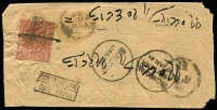 Lot 1691:1884 (Jan 25) use of ½a rose, SG #146, on native cover from Sialkot to Amritsar, fine boxed 'POSTAGE DUE/ONE ANNA' below stamp.