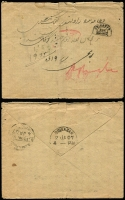 Lot 1695 [2 of 5]:1907-37 [1] 1907 stampless cover from Srinagar to Rawalpindi, fine half-circle 'SRINAGAR/DUE/ONE ANNA; and poor green 'Unpaid' cancel on face; [2] 1914 ½a green KEVII on ½a KGV envelope from Khanyar to England; [3] 1914 1a Postal Card from Srinagar to Adelaide, SA; [4] 1931 use of ½a New Delhi from Srinagar to Chakal Cantonment; [5] 1937 4a blue Airmail Postal Card from Srinagar to England. (5)