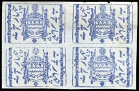 Lot 9274 [2 of 4]:1884 Monocolour Arms 4a ultramarine block of 4, 2r blackish green block of 4 & 5r brown block of 6, SG #T3,6,7, plus 1r pink block of 6 forgery, Cat £142+. MNG as issued. (20)