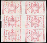 Lot 9274 [4 of 4]:1884 Monocolour Arms 4a ultramarine block of 4, 2r blackish green block of 4 & 5r brown block of 6, SG #T3,6,7, plus 1r pink block of 6 forgery, Cat £142+. MNG as issued. (20)