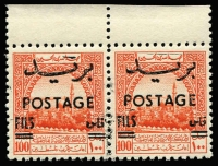 Lot 1508 [1 of 2]:1953-56 Obligatory Tax Optd For Postage, 'MILS' Optd 'FILS' 1f to 100f in marginal pairs, two low values with part DLR imprints, SG #402-7, Cat £1,220+. (6 prs)