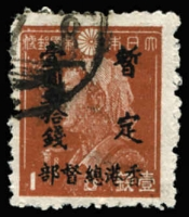 Lot 1713 [2 of 3]:1945 Japanese Occupation 1½y on 1s, 3y on 2s & 5y on 5s claret set SG #J1-3 fine used, Cat £210. (3)