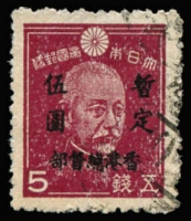 Lot 1713 [1 of 3]:1945 Japanese Occupation 1½y on 1s, 3y on 2s & 5y on 5s claret set SG #J1-3 fine used, Cat £210. (3)