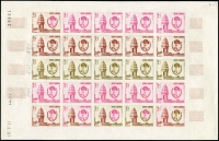 Lot 1340 [1 of 2]:1961 Independence Monument 2r colour trials full sheet of 25 (5x5) and vertical strip of 5. (2 items)