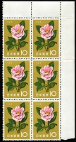 Lot 3238 [1 of 3]:1961 Flowers SG #847-49