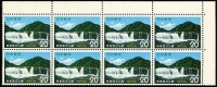 Lot 3240 [1 of 2]:1974 Iriomote National Park SG #1346-47