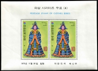 Lot 3250 [2 of 2]:1973 Court Costumes 2nd Series: SG #1047