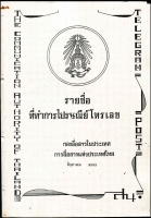Lot 204 [2 of 2]:Thailand: Extensive photocopied collection of notes about Thai Post Offices, Postcodes, Registration labels, Postmarks, etc, in English & Thai. HEAVY LOT APPROX 8 Kg.