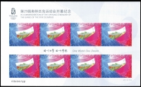 Lot 20 [2 of 2]:China 2008 Olympic Games Die cut sheetlet of 8, West Side of China Straits Development sheetlet of 8 in special folder, Olympic Games (Aug) sheetlet of 8, Olympic Flag Handover Die cut sheetlet of 8. Cat £80. (5 sheetlets)