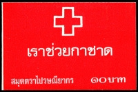 Lot 15 [2 of 3]:Thailand 1980-81 Booklet Selection 1980 Red Cross, Queen Sirikit's 4th Cycle, Temples, Princess Mother Birthday, UN Day, 1981 King's Birthday. (6)